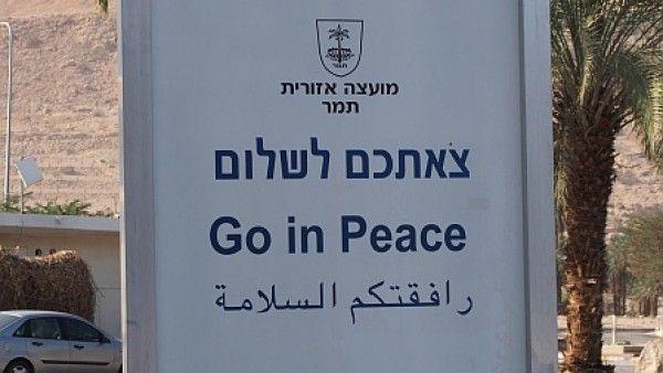 Podróże Szymona: Izrael - część 3